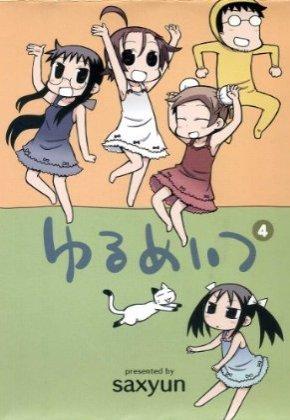 Yurumates OVA (2012)